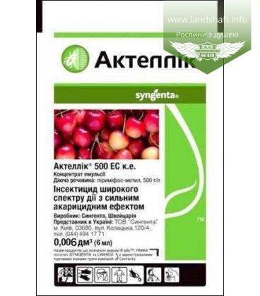 Инсектицид Актеллик 500 ЕС, к.э., 6мл