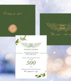 Подочный сертификат на 500 грн