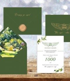 Подочный сертификат на 1000 грн