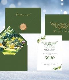 Подочный сертификат на 3000 грн