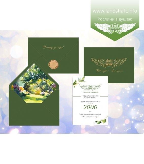 Подарунковий сертифікат на 2000 грн