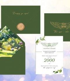 Подочный сертификат на 2000 грн