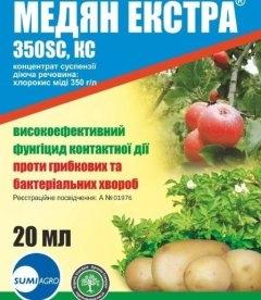 Медян Экстра 350 SC 20 мл, фунгицид