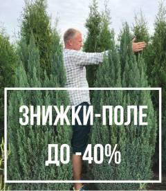Рослини з грунту - до -40%!