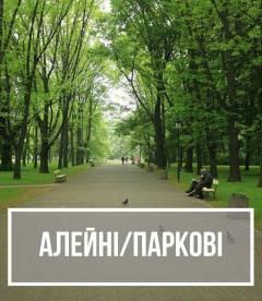 Алейні і паркові