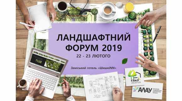 Ландшафтний Форум - 2019